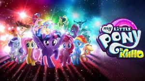 <b>My Little Pony</b> в кино (2017)