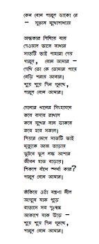 marxist na  by subhash mukhopadhyay