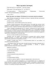 Реферат на тему Виды трудовых договоров docsity Банк Рефератов Реферат на тему Виды трудовых договоров