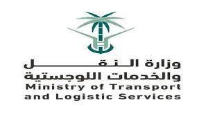 وزارة النقل والخدمات اللوجستية توفر 22 فرصة تدريبية » اخبار الوظائف