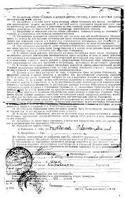 Как оформить земельный участок в собственность часть  Или соответствующее решение суда договор купли продажи свидетельство о праве собственности старого образца А вот технический паспорт