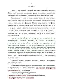 Эластичность спроса и предложения Курсовые работы Банк  Эластичность спроса и предложения 30 10 13