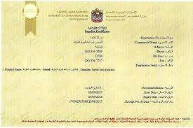 Supplier Certificate 05 09 2018 Page 001 1 Jpg