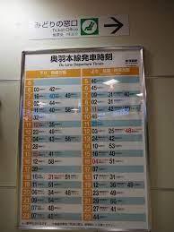 新 青森 駅 時刻 表