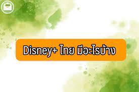 Disney Plus ไทย (ดิสนีย์พลัส) มีอะไรบ้าง มาเมื่อไหร่ ราคาเท่าไหร่ 2564 |  สมัครอีเมล์
