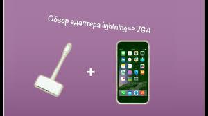 Обзор адаптера <b>lightning to</b> VGA - YouTube