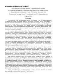 Налоговая система РФ курсовая по экономике скачать бесплатно  Бюджетно налоговая система РФ курсовая по экономике скачать бесплатно бюджетный финансы доход федеральное государство расходы