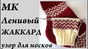 МК ленивый <b>жаккард</b> на <b>носках</b>  классный простой узор ...