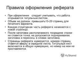 Презентация на тему Программа Ступени развития личности  12 Правила оформления