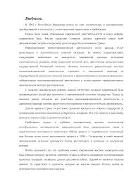 Валютные операции в Российской Федерации диплом по экономике  Это только предварительный просмотр