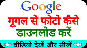 Google se photo download kaise kare in ...