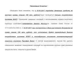 Банк Хованский Изменение порядка перевода денежных средств на суммы свыше 100 млн рублей