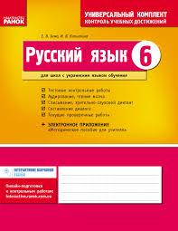 Русский язык класс Универсальный комплект Контроль учебных  Просмотр книги Русский язык 6 класс