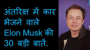 30 Quotes By Elon Musk In Hindi And English