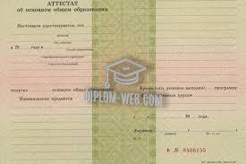 Купить диплом в Курске Цены diploma web com Аттестат 9 классов в Курске 2000 2006 гг