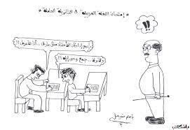 قلم المنصورة - :: كاريكاتير الأسئلة الصعبة في امتحانات الثانوية العامة