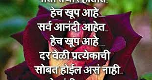 good morning sms in marathi 140 character