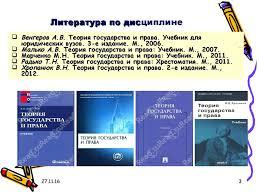 Введение в дисциплину Теория государства и права online  Литература по дисциплине