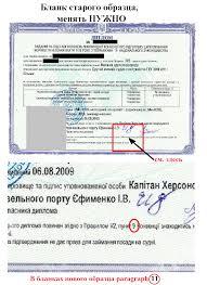 Полезная информация для моряков России и Украины Оформление  Бланк старого образца обмен до конца 2016 года