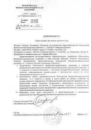 Ректор МФЮА Забелин А Г не выдал студентам дипломы Доверенность на осуществление функций по открытию академии