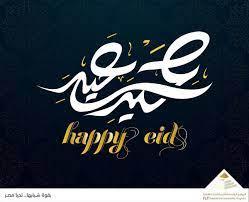 "PLP sur Twitter : ""كل عام وأنتم بخير بمناسبة عيد الفطر المبارك.… """