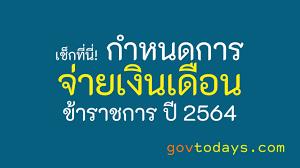 กำหนดการจ่ายเงินเดือน ปฏิทินการจ่ายเงินเดือน ข้าราชการ ปี 2564
