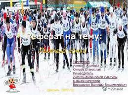 Презентация на тему Зимние виды спорта Лыжные гонки Михайловская  Реферат на тему Лыжн ые гонки МОУ средняя общеобразовательная школа 12 г Обнинска