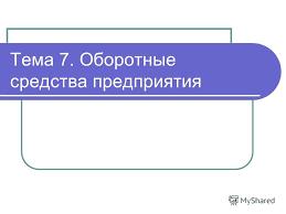 Презентация на тему Тема Оборотные средства предприятия  Оборотные средства предприятия