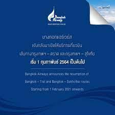 Bangkok Airways - สายการบินบางกอกแอร์เวย์สจะกลับมาเปิดให้บริการเที่ยวบิน  ในเส้นทางกรุงเทพฯ – ตราด (ไป-กลับ) และเส้นทางกรุงเทพฯ – สุโขทัย (ไป-กลับ)  เริ่มตั้งแต่วันที่ 1 กุมภาพันธ์ 2564 เป็นต้นไป ทำให้สายการบินฯ  จะมีเที่ยวบินให้บริการรวม 7 เส้นทางบิน ...