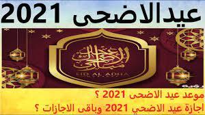 اجازه عيد الاضحى 2021   ما هى اجازه عيد الاضحي ؟ - YouTube