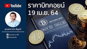 บิทคอยน์ 19 เม.ย. 2564   ราคาบิทคอยน์(Bitcoin) ล่าสุด 1 บิทคอยน์ = 1.92  ล้านบาท - YouTube