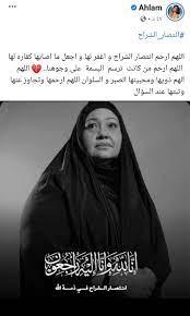 أحلام تنعي وفاة نجمة الكويت انتصار الشراح   الفن