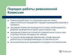 Презентация на тему Контрольно ревизионная работа в Профсоюзе  4 Порядок работы ревизионной