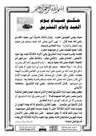 حكم صيام يوم العيد وأيام التشريق   موقع البطاقة الدعوي