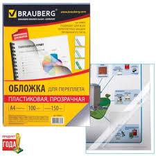 484 ₽ — <b>Обложки для переплета BRAUBERG</b>, 100 шт, А4 ...
