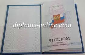 Купить диплом колледжа техникума училища в Москве на dlploms  Покупка диплома техникума или училища в Москве когда это лучше делать