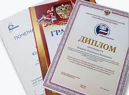 Печать дипломов в Москве заказть изготовление дипломов Печать дипломов популярная и востребованная услуга Изготовление
