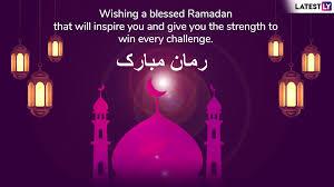 Ramzan Mubarak 2019 Messages In Urdu Shayari Whatsapp Stickers