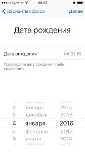 Забыл пароль apple id Что делать Как сбросить пароль apple id  Подтверждение даты рождения