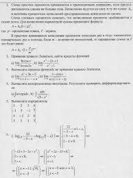 Лабораторные работы по информатике для студентов и магистрантов  Приложение к лабораторной работе 2 6 68 КБ