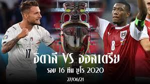 อิตาลี VS ออสเตรีย เปิดสถิติ ทำนายผล วิเคราะห์บอล ยูโร 2020 รอบ 16 ทีม