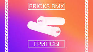 Товары BRiCKS BMX – 93 товара | ВКонтакте