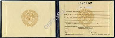 Советский диплом СПО СтудПроект образец диплома о среднем профессиональном образовании СССР