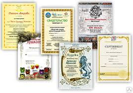 Грамоты дипломы сертификаты грамоты в Новосибирске дипломы в  Грамоты дипломы сертификаты