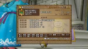 りゅう の うろこ ドラクエ 10