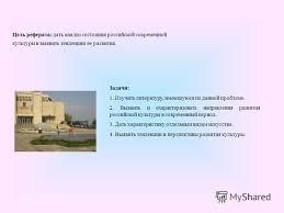 Презентация на тему Развитие культуры России на современном  3 Цель реферата