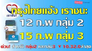 กรุงไทยแจ้งเราชนะ 12ก.พเป็นต้นไปกลุ่ม2 แสดงเมนูเราชนะได้ และ15ก.พเป็นต้นไป กลุ่ม3ยืนยันตัวตนได้ EP.61 - YouTube