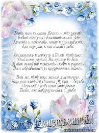 поздравление с днем рождения племяннице в стихах прикольные