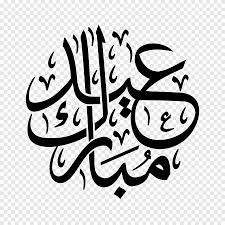عيد مبارك عيد الفطر عيد الأضحى الخط العربي الإسلام ، الإسلام, النص, الشعار  png