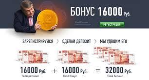 Букмекерские конторы бонус при депозите россия
